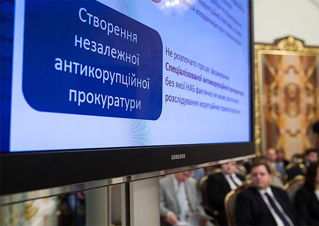 фото Національного антикорупційного бюро України