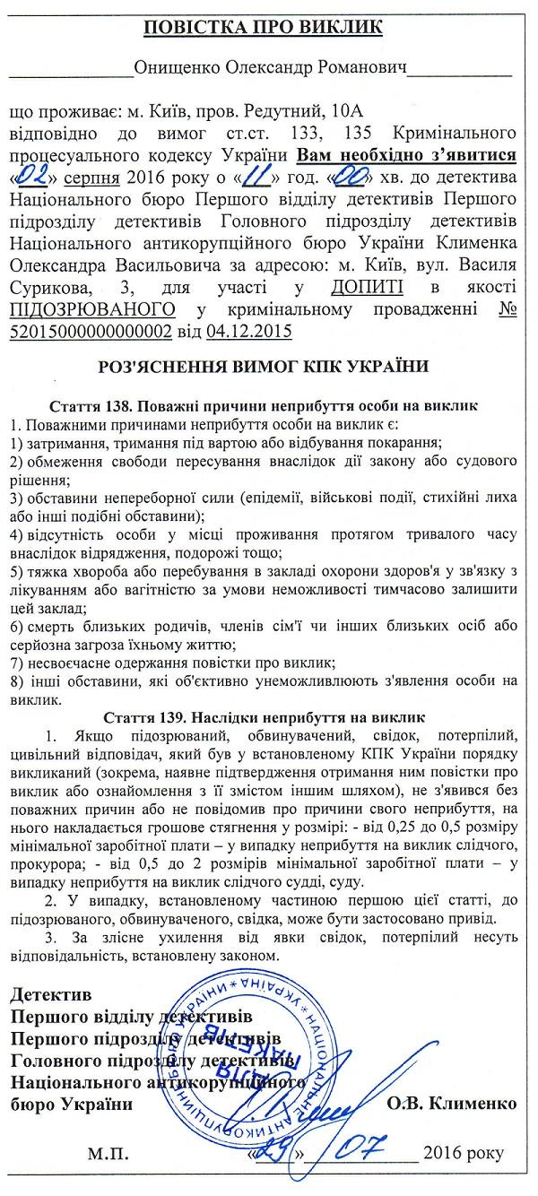 НАБ вызывает Онищенко на допрос в качестве подозреваемого
